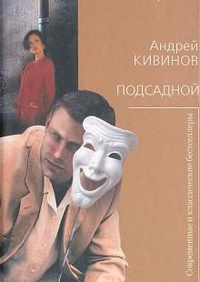 Обложка книги  - Подсадной