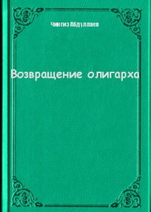 Обложка книги  - Возвращение олигарха