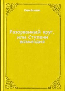 Обложка книги  - Разорванный круг, или Ступени возмездия
