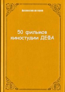 Обложка книги  - 50 фильмов киностудии ДЕФА