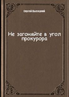 Обложка книги  - Не загоняйте в угол прокурора