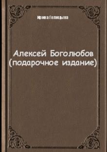 Обложка книги  - Алексей Боголюбов (подарочное издание)