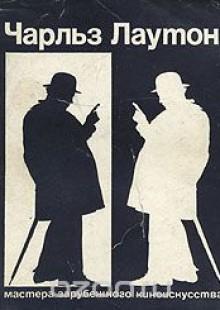 Обложка книги  - Чарльз Лаутон