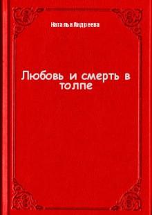 Обложка книги  - Любовь и смерть в толпе