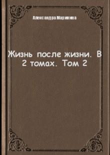 Обложка книги  - Жизнь после жизни. В 2 томах. Том 2