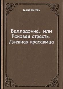 Обложка книги  - Белладонна, или Роковая страсть. Дневная красавица