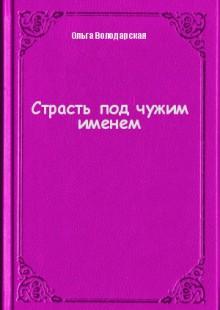 Обложка книги  - Страсть под чужим именем