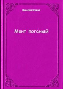 Обложка книги  - Мент поганый