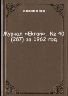 Обложка книги  - Журнал «Ekran». № 40 (287) за 1962 год