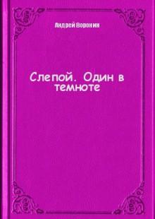 Обложка книги  - Слепой. Один в темноте