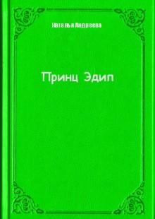 Обложка книги  - Принц Эдип