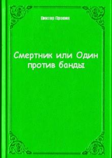 Обложка книги  - Смертник или Один против банды