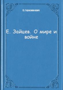 Обложка книги  - Е. Зайцев. О мире и войне