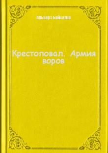 Обложка книги  - Крестоповал. Армия воров