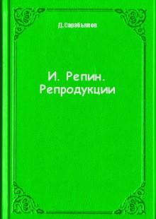 Обложка книги  - И. Репин. Репродукции