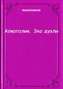 Обложка книги  - Алкоголик. Эхо дуэли