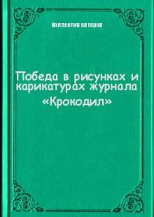 Обложка книги  - Победа в рисунках и карикатурах журнала «Крокодил»