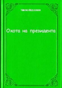 Обложка книги  - Охота на президента