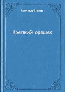 Обложка книги  - Крепкий орешек