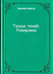 Обложка книги  - Танцы теней. Рокировка