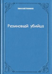 Обложка книги  - Резиновый убийца