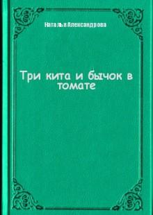 Обложка книги  - Три кита и бычок в томате