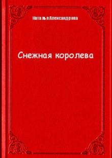 Обложка книги  - Снежная королева