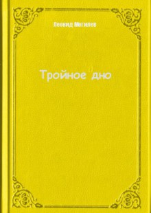 Обложка книги  - Тройное дно