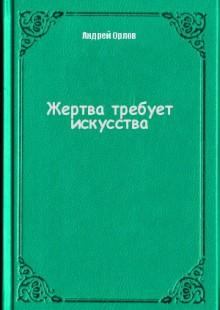 Обложка книги  - Жертва требует искусства