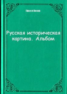 Обложка книги  - Русская историческая картина. Альбом