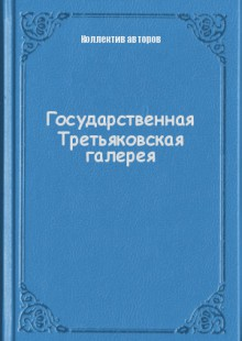 Обложка книги  - Государственная Третьяковская галерея