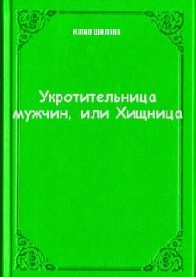 Обложка книги  - Укротительница мужчин, или Хищница