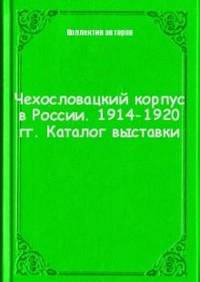 Обложка книги  - Чехословацкий корпус в России. 1914-1920 гг. Каталог выставки