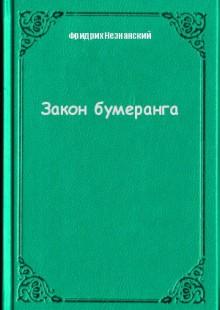 Обложка книги  - Закон бумеранга