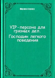 Обложка книги  - VIP-персона для грязных дел. Господин легкого поведения