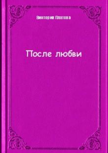 Обложка книги  - После любви