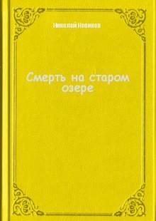 Обложка книги  - Смерть на старом озере