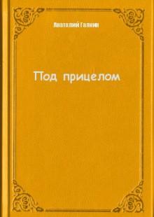 Обложка книги  - Под прицелом