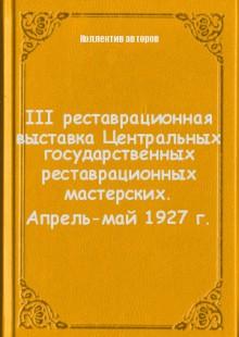Обложка книги  - III реставрационная выставка Центральных государственных реставрационных мастерских. Апрель-май 1927 г.