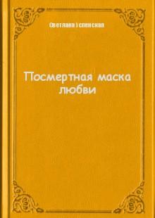 Обложка книги  - Посмертная маска любви