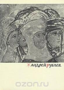 Обложка книги  - Андрей Рублев