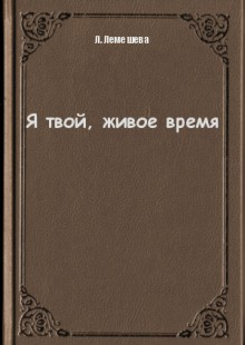 Обложка книги  - Я твой, живое время