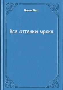 Обложка книги  - Все оттенки мрака