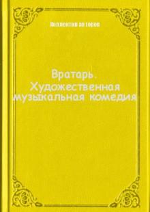 Обложка книги  - Вратарь. Художественная музыкальная комедия