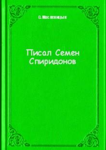 Обложка книги  - Писал Семен Спиридонов