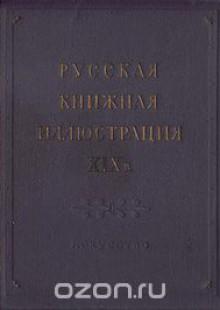 Обложка книги  - Русская книжная иллюстрация XIX века