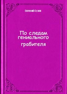 Обложка книги  - По следам гениального грабителя