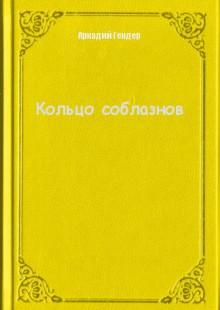 Обложка книги  - Кольцо соблазнов