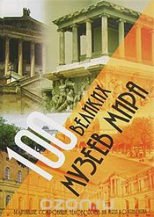 Обложка книги  - 100 великих музеев мира. Величайшие сокровища человечества на пяти континентах