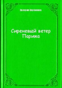 Обложка книги  - Сиреневый ветер Парижа